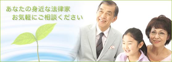 大田区の司法書士|石垣・松井事務所